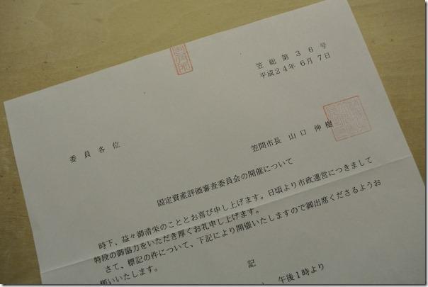 20120608